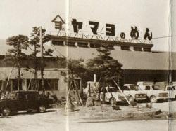 秋田のラーメン専門店 ヤマヨ 旧社屋